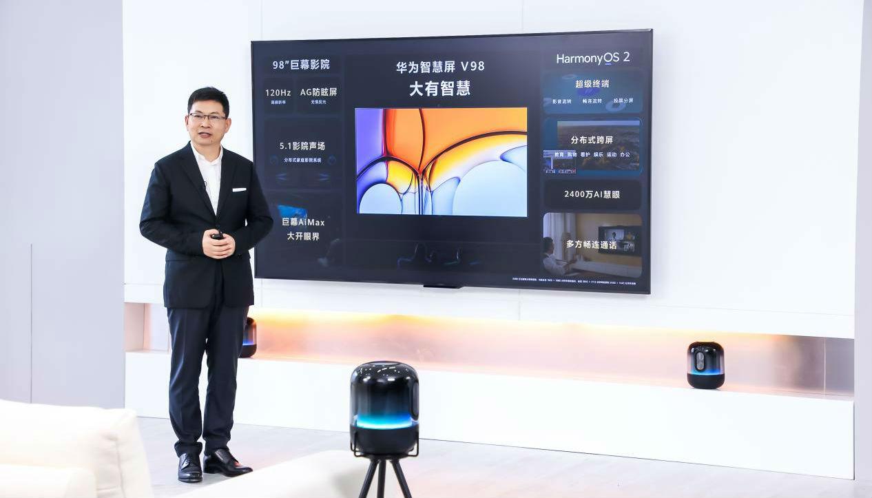 剑指高端大屏电视市场 华为智慧屏V98开启巨幕智慧时代