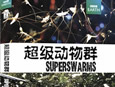 透视非一般群居家族 《超级动物群》发行