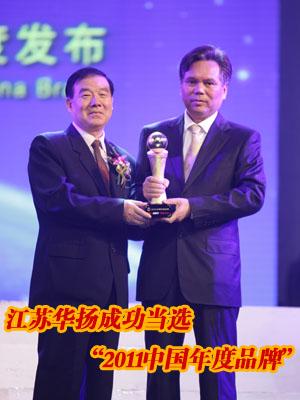 """江苏华扬成功当选""""2011中国年度品牌"""""""