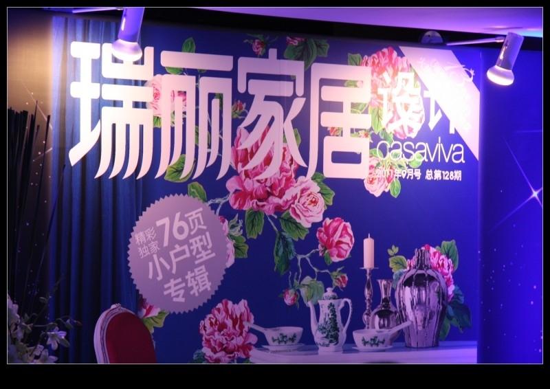"""2011年11月17日正是北京的深秋,在东方新天地""""寒舍""""举办的《瑞丽家居"""