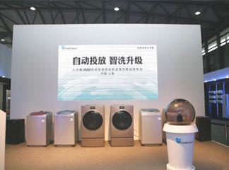 小天鹅首家推出全系列自动投放洗衣机