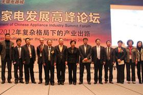 家电巨头齐聚上海 共商强国突破之路
