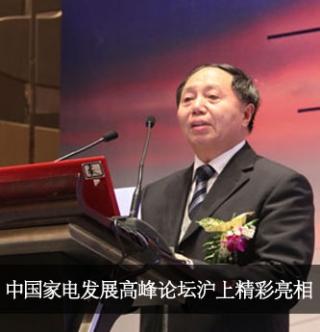 中国家电发展高峰论坛沪上精彩亮相