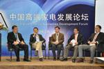 中国高端家电发展论坛