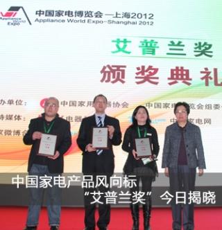 """中国家电产品风向标""""艾普兰奖""""今日揭晓"""