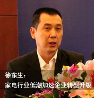 徐东生:家电行业低潮加速企业转型升级