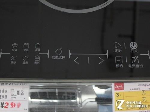 电费心中有数 海尔电磁炉热卖价299元