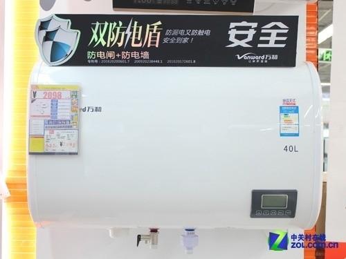 万和电热水器2098元