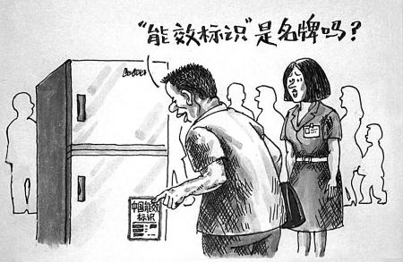 家电节能国标新政将出台