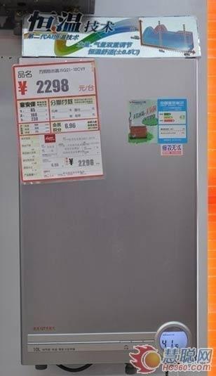 万和燃气热水器jsq21-10cv9