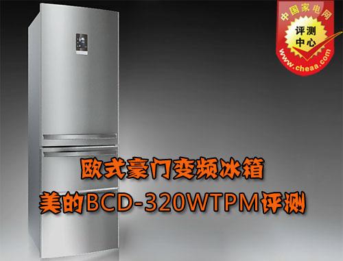 欧式豪门系列 美的变频三门冰箱评测