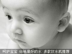 呵护宝宝 给他最好的水 多款饮水机推荐