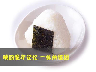 美女厨房:唤回童年记忆 一休の饭团DIY