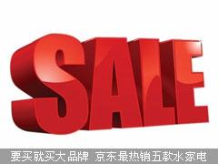 要买就买大品牌 京东最热销五款水家电