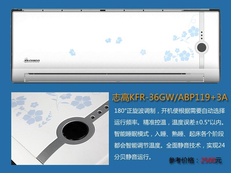 志高kfr-36gw/abp119+3a空调采用180°正旋波调制