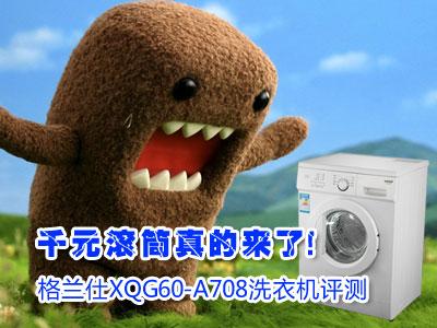 千元滚筒来了!格兰仕XQG60-A708洗衣机评测