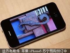 送乔布斯传 苹果iPhone5苏宁易购预订中