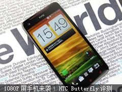 1080P屏手机来袭! HTC Butterfly评测