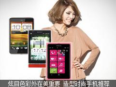 炫目色彩外在美重要 造型时尚手机推荐