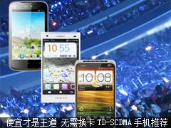 便宜才是王道 7款无需换卡TD-SCDMA手机推荐