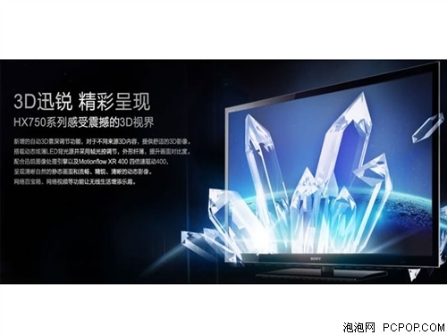 3d引领时尚!高销量液晶电视机大推荐(5)