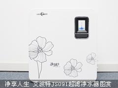 凈享人生 艾波特JS091超濾凈水器圖賞
