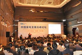 中國家電發展高峰論壇滬上順利召開