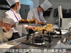 2013年中国家电博览会 展台美食大赏