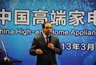 中國高端家電發展論壇