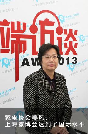 家電協會姜風:上海家博會達到了國際水平