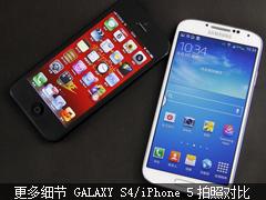 更多细节 GALAXY S4/iPhone 5拍照对比
