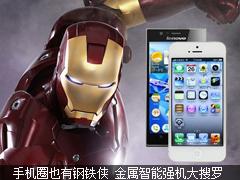 手机圈也有钢铁侠 金属智能强机大搜罗