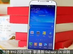 支持W+G双网双待 联通版Galaxy S4评测