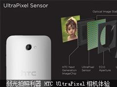 弱光拍照利器 HTC UltraPixel相机体验