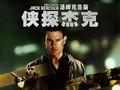 """超越法律的""""正义"""" 《侠探杰克》BD DVD发行"""