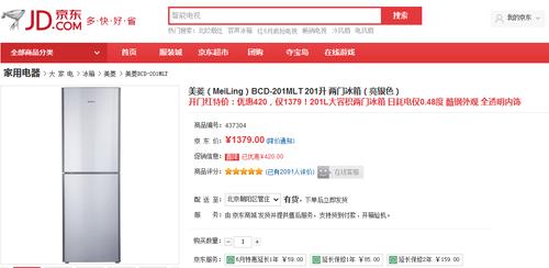 京东特供冰箱机型 美菱双门冰箱低价促销