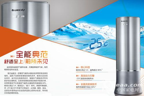格力空气能热水器省您所想