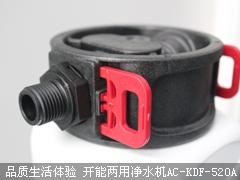 品质生活体验 开能两用净水机AC-KDF-520A