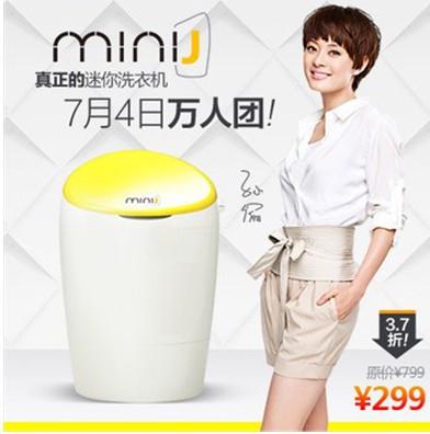 吉德minij 家中第二台洗衣机的不二选择