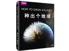一颗种子引发的奇迹 《种出个地球》BD/DVD发行