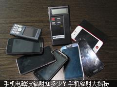 手机电磁波辐射知多少?手机辐射大揭秘