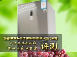 定义高端新标准 三星新品三门冰箱评测