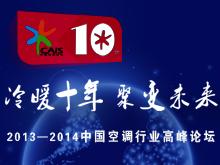 冷暖十年聚变未来中国空调行业高峰论坛
