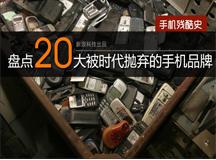 手机残酷史:盘点20大被时代抛弃的手机品牌