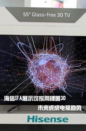 海信IFA展示可家用裸眼3D 未來或成電視趨勢