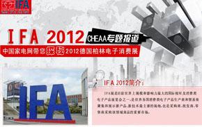 2012年IFA展