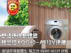 舒适环保新理念 格兰仕XQG60-A512V评测