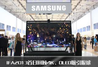 4K、OLED吸引眼球 IFA2013首日亮點回顧