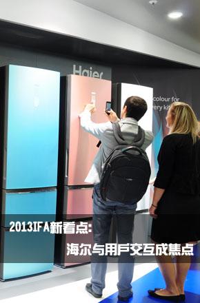 2013IFA新看點:海爾與用戶交互成焦點