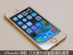 iPhone5s领衔 八大新升级智能强机推荐
